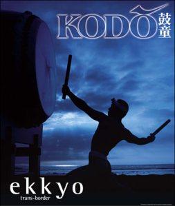 kodoekkyo