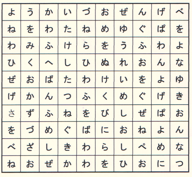 Takeshita Demons hiragana word search: Find the yokai demons