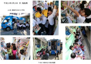 Children enjoy a mobile book bus in tsunami-ravaged Japan