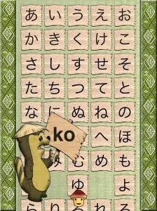 Monster app for learning katakana and hiragana